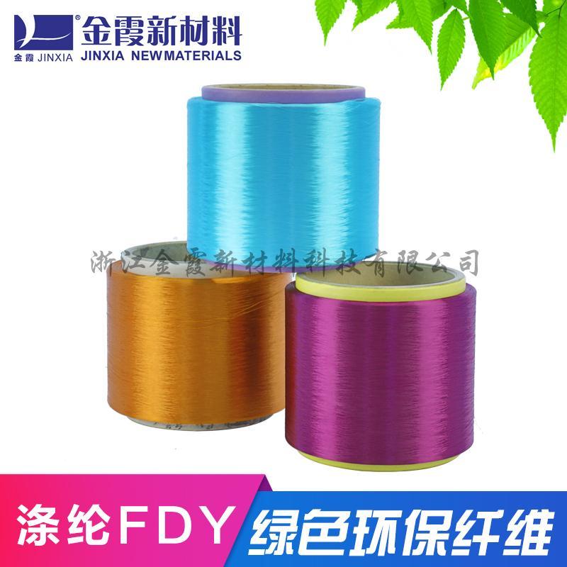 50D/75D/100D/150D有光滌綸色絲 3