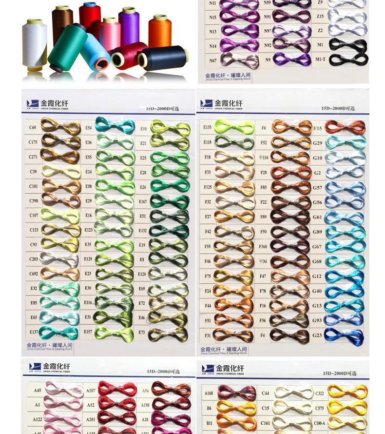 50D/75D/100D/150D有光滌綸色絲 5