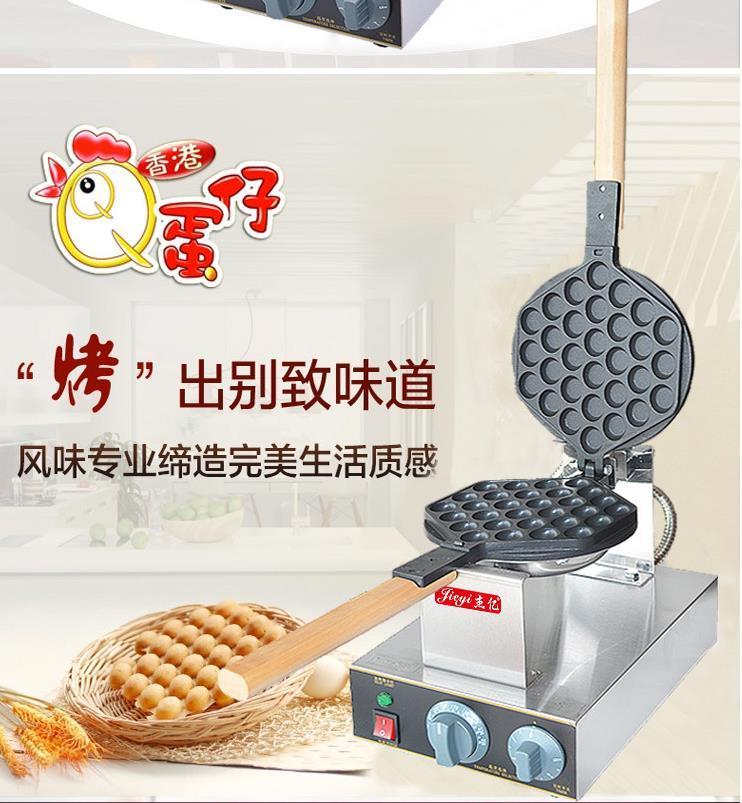 Professional manufacturer For Egg Waffle Maker Egg Puff  Machine 2