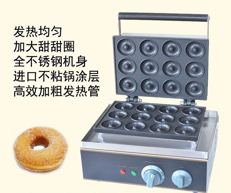 110V 220V Electric 12 holes Dount Maker Machine Doughnut Maker 1