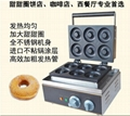 Electric 110v 220v 6 pcs Sweet Donuts Maker Machine Cookies Machine 3