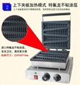 220v电热鱼磷饼机松树饼机 2