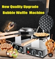 Professional Manufacturer For Bubble Waffle Machine Egg Puffs HongKong Eggette