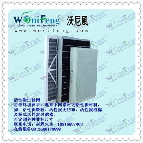 活性炭空气过滤器 5