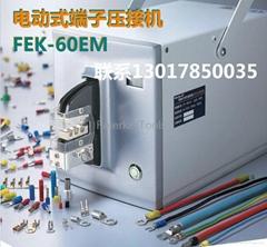 FEK-60EM电动式端子压接机