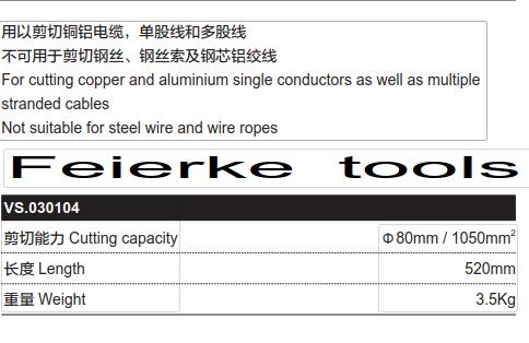 VSJ-80A 棘輪式電纜剪