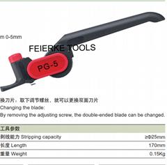 電纜剝皮器-PG-5