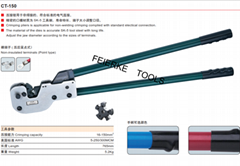 菲爾科工具CT-150大型 Y.O 端子壓接鉗