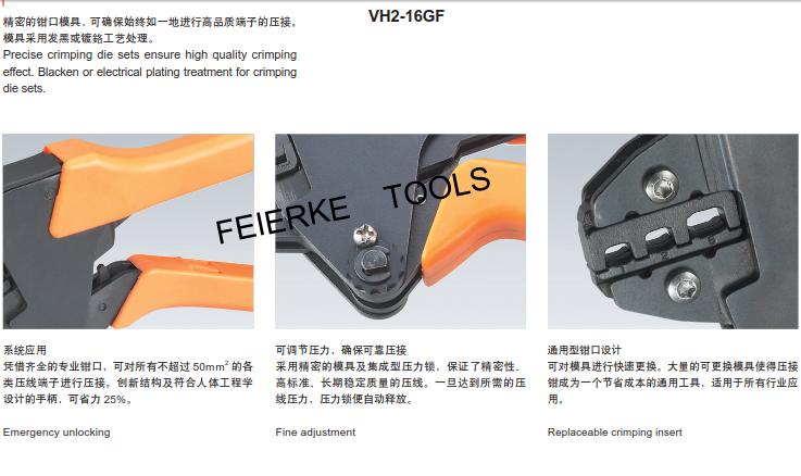 VH2-16GF 棘輪式壓接鉗 ( 省力型 )