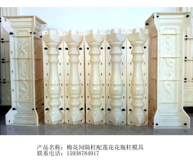 莲花花瓶柱模具 2