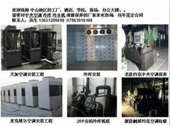珠海市珠鋒制冷設備有限公司