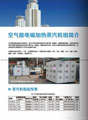 德纳森电锅炉替代蒸汽发生器