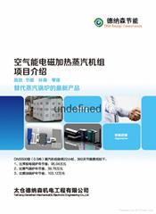 精细化工工业蒸汽发生器