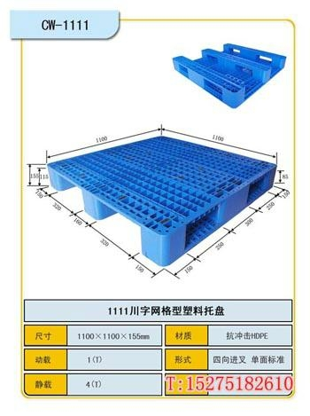 赤峰塑料托盤 1
