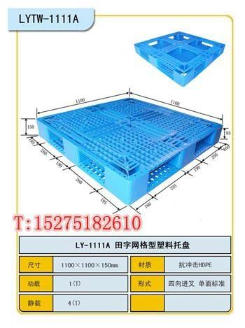 赤峰塑料托盤 2