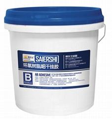 賽爾士環氧ab干挂膠抗水防潮耐化學性能佳