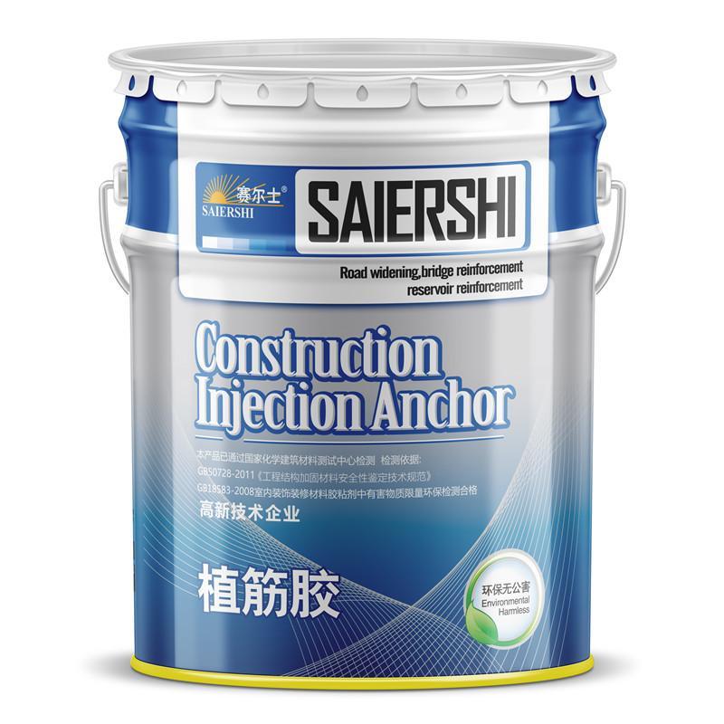 赛尔士植筋胶环保耐水抗酸碱耐冻融耐老化 1