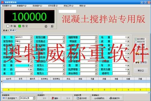 广东ATW混凝土搅拌站软件 1