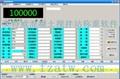 ATW煤场专用地磅软件