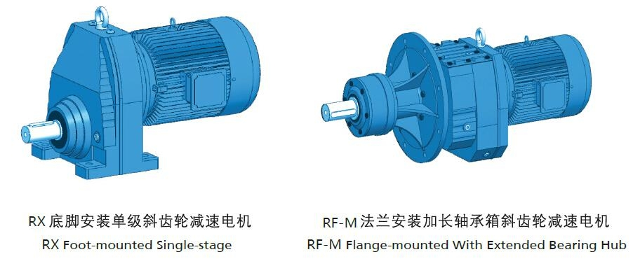 R series Coaxial Inline Helical Geared Motor /Speed Reducer/ Gearbox reducer 3
