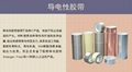 A large number of supply import conductive cloth tape DSS - 7050 4