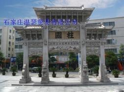 曲阳石雕牌坊  2