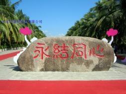曲阳石雕假山 2