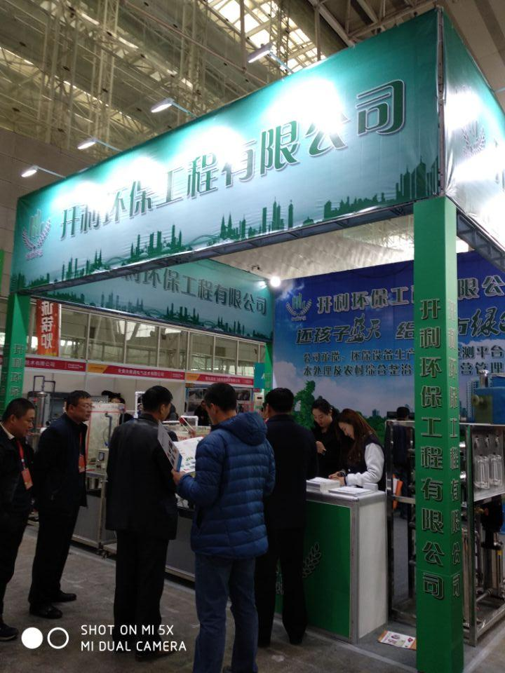 2020第21届哈尔滨环保水处理与给排水设备展览会 2