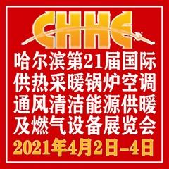 2021哈尔滨供热展