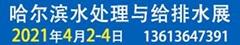 2021第21届哈尔滨国际环保水处理与给排水设备及泵阀门管道展览会