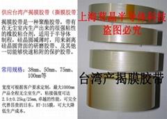 供應臺灣產撕膜膠帶可完全代替日東BT-315