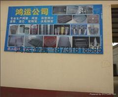 安平县鸿运金属制品有限公司