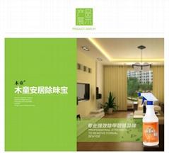 北京奥运获奖产品木童装修家具除味剂