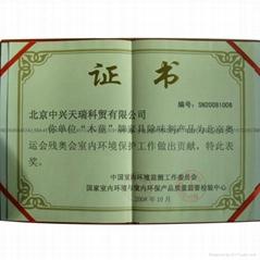 木童傢具除味劑奧運獲獎產品母嬰安全型除室內污染異味