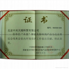 木童家具除味剂奥运获奖产品母婴安全型除室内污染异味