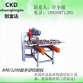 CKD-1200型手动切割机