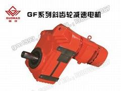 国茂GF系列斜齿轮减速机电机
