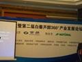 2010 Proanthocyanidins &The 2nd China  Resveratrol 360 ° Industry Development BBS