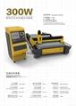 广州番禺光纤激光切割机500瓦800瓦1000瓦1500瓦 2