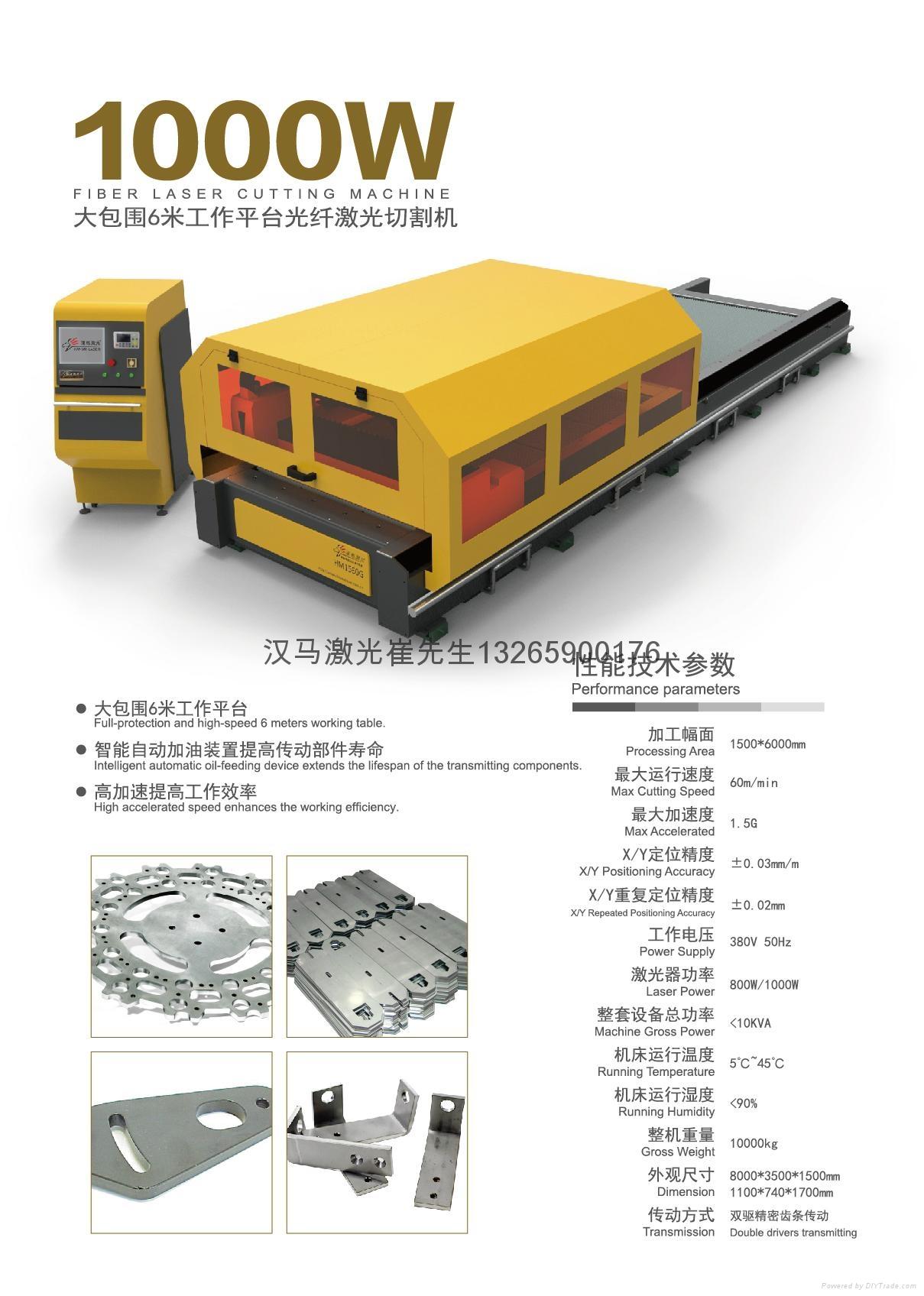广州番禺光纤激光切割机500瓦800瓦1000瓦1500瓦 3