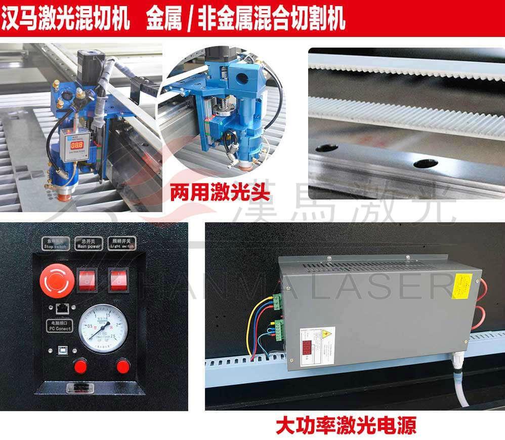 汉马激光J1310混合激光切割机 4