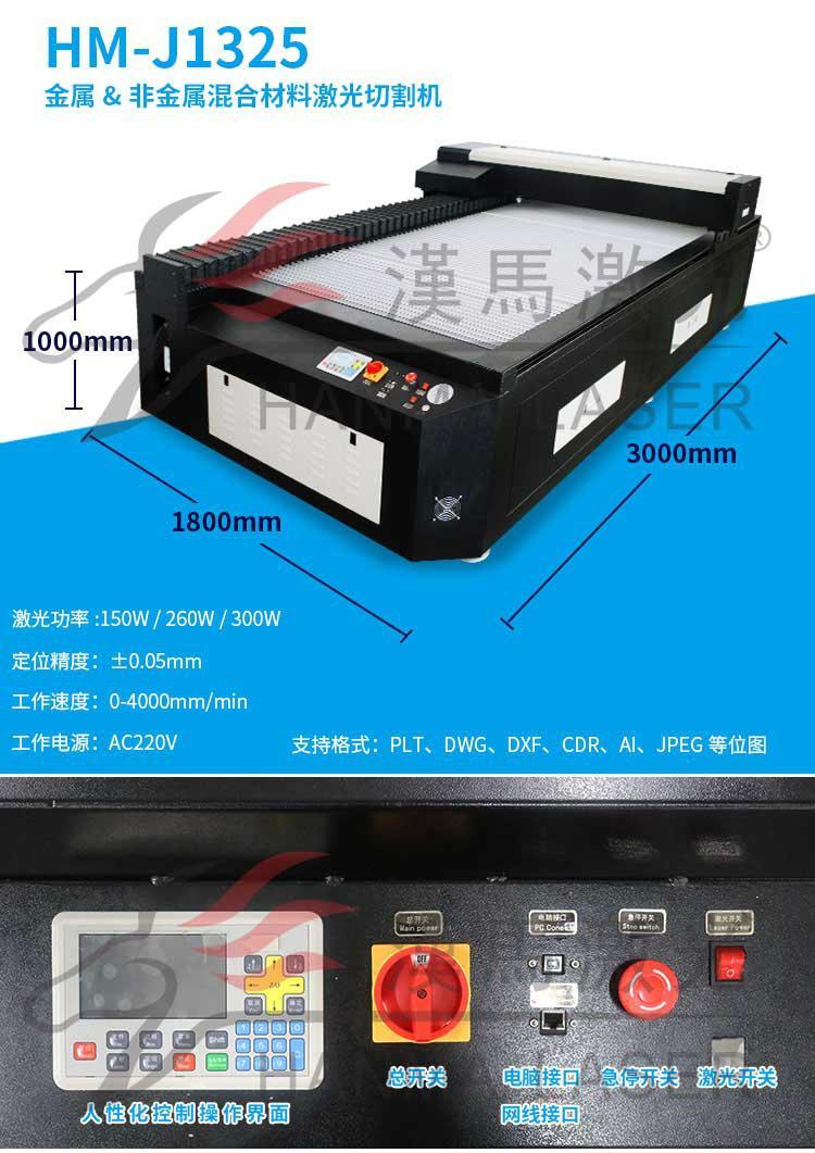 汉马激光大幅面激光混合切割机HMJP1325 1
