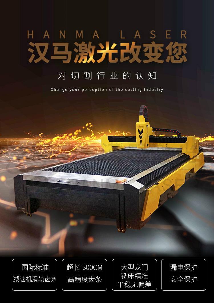 广州番禺光纤激光切割机500瓦800瓦1000瓦1500瓦 5