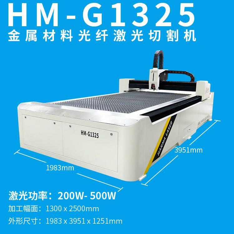 汉马激光G1325光钎激光切割机300W500W800W1000W 1