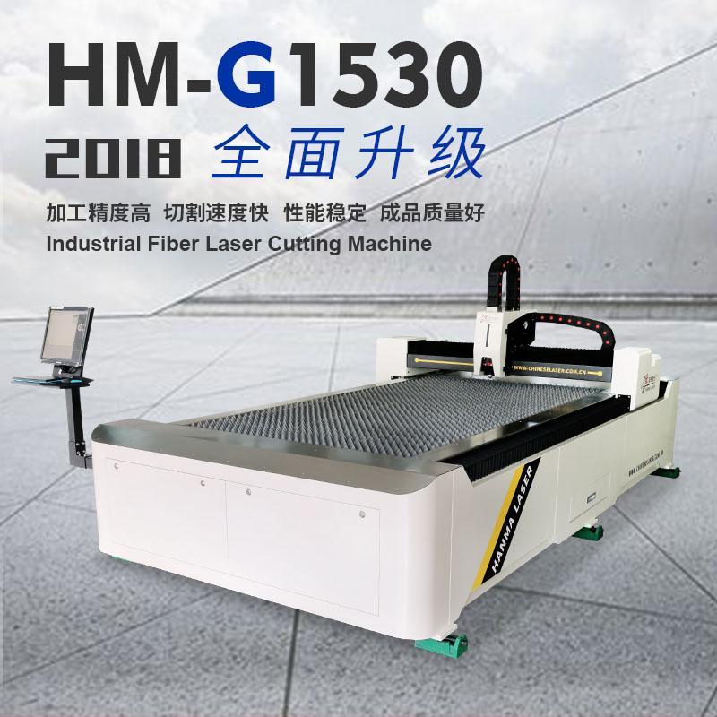 汉马激光2018新款光纤激光切割机 1