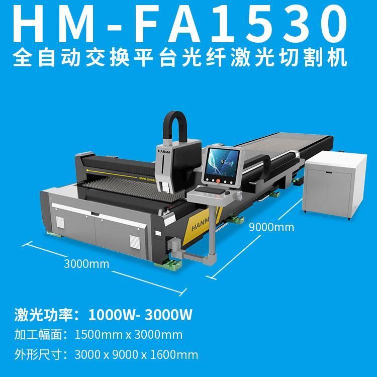 HM-FA1530光纤激光切割机广州汉马激光厂家直销 1