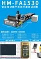 HM-FA1530光纤激光切割机广州汉马激光厂家直销 5