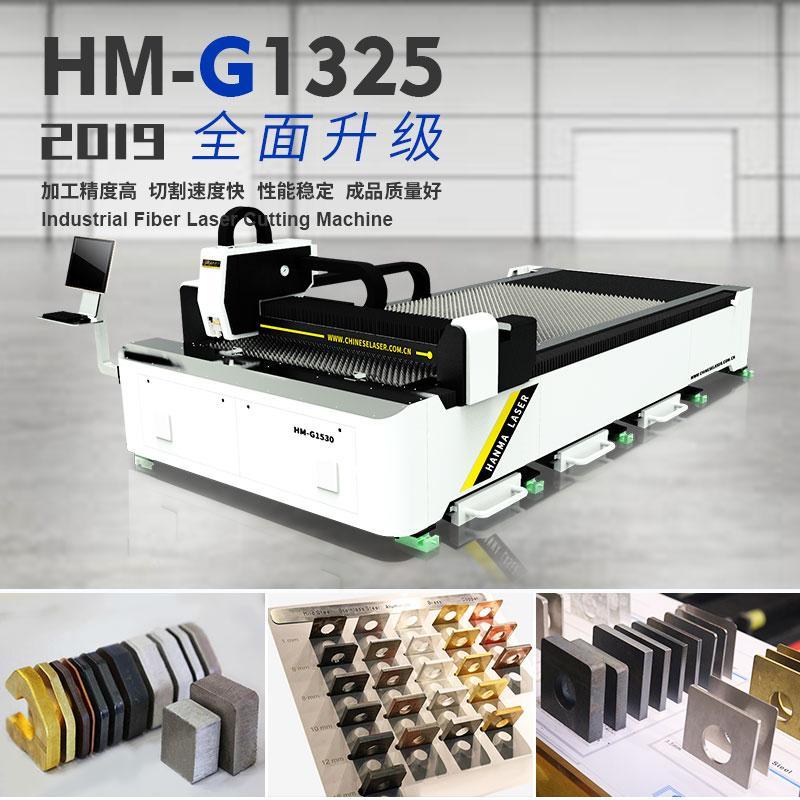 汉马激光G1325光钎激光切割机500W800W1000W 1