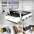 汉马激光G1325光钎激光切割