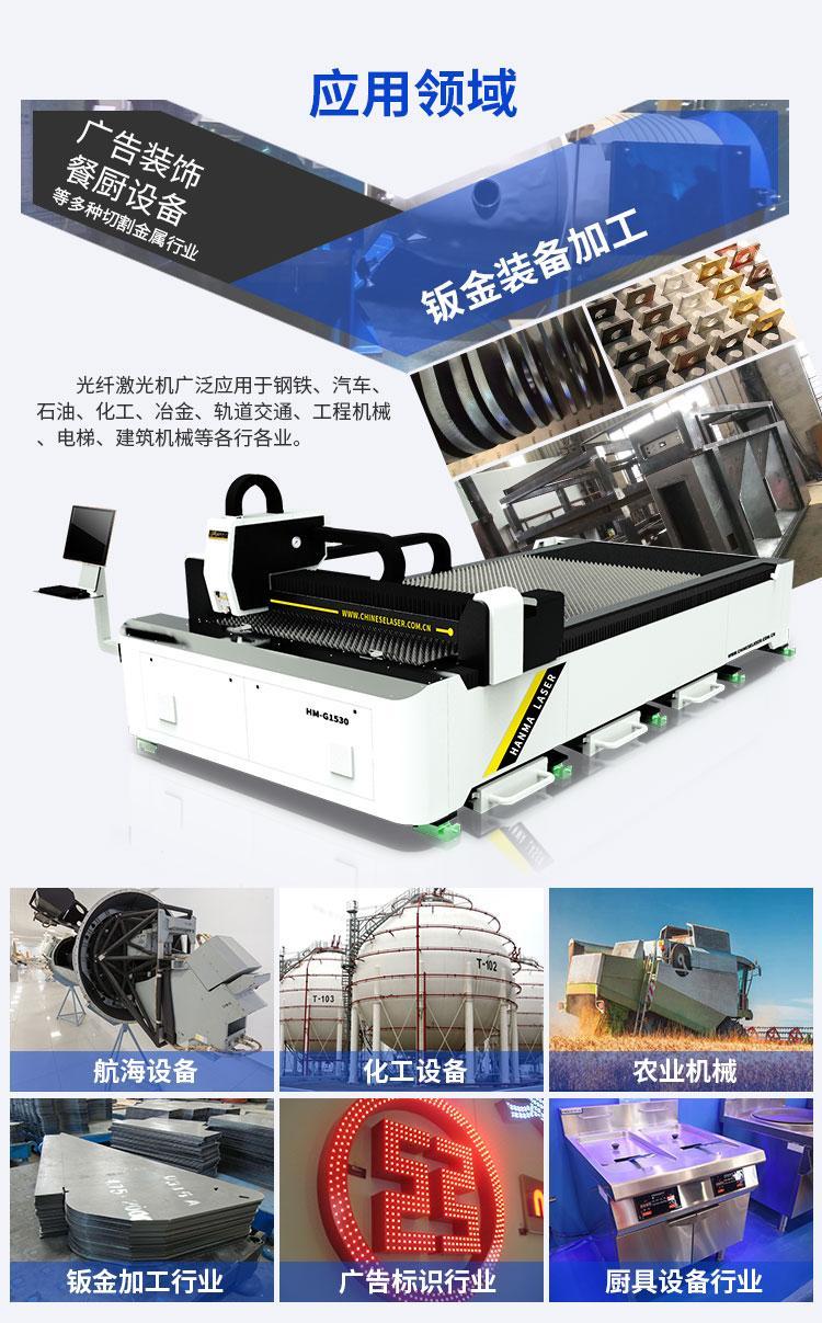 汉马激光G1325光钎激光切割机500W800W1000W 2